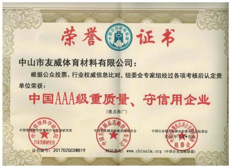 中國AAA級重質量,守信用企業