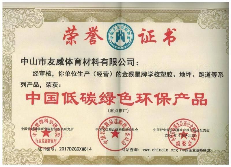 中國綠色低碳環保產品